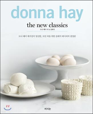 도나 헤이 더 뉴 클래식 donna hay the new classics