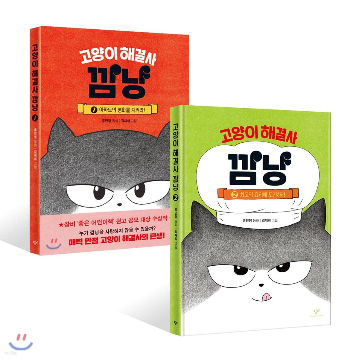 고양이 해결사 깜냥 2권 세트