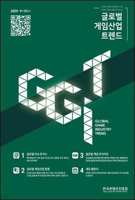 2020 글로벌 게임산업 트렌드 9+10월호(통권 43호)
