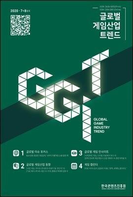 2020 글로벌 게임산업 트렌드 7+8월호(통권 42호)