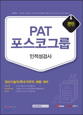 2021 채용대비 PAT 포스코그룹 인적성검사 생산기술직 특수직무직