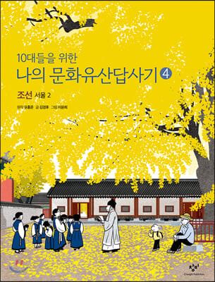 10대들을 위한 나의 문화유산답사기 4 조선 서울 2