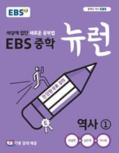 EBS 중학 뉴런 역사 1 (2021년)
