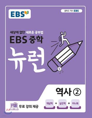 EBS 중학 뉴런 역사 2 (2021년)