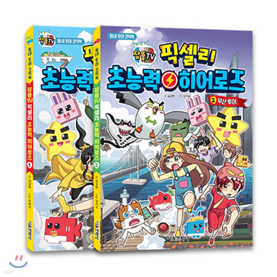 잠뜰TV 픽셀리 초능력 히어로즈 1~2권 세트