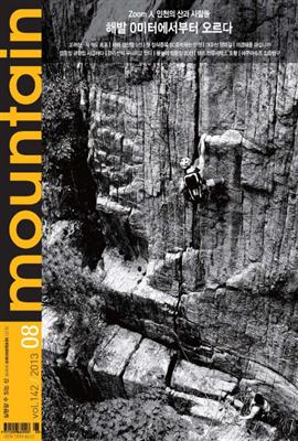 마운틴 2013년 08월호