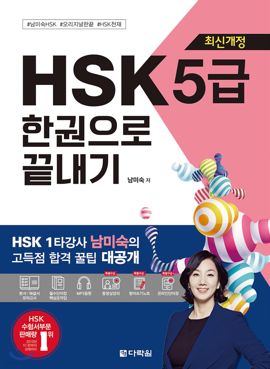 최신개정 HSK 5급 한권으로 끝내기