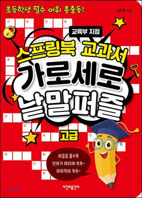 스프링북 교과서 가로세로 낱말퍼즐 고급