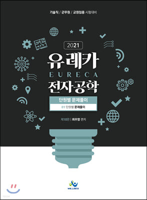 2021 유레카 전자공학 단원별 문제풀이