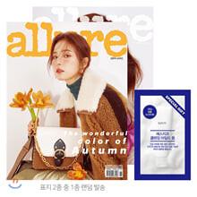 allure 얼루어 B형 (월간) : 11월 [2020]