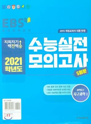 2021 지피지기 백전백승 수능실전모의고사 지구과학1 5회분 (2020년)