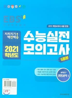 2021 지피지기 백전백승 수능실전모의고사 생명과학1 5회분 (2020년)