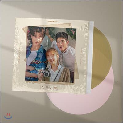 청춘기록 OST (tvN 월화 드라마) [투명 브라운 & 베이비 핑크 컬러 2LP]