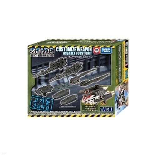 [조이드와일드] ZW30 개조무기 어설트 부스트 유...