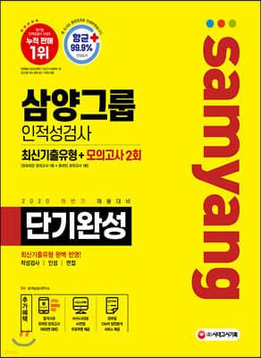 2020 하반기 채용대비 삼양그룹 단기완성 최신기출유형+모의고사 2회
