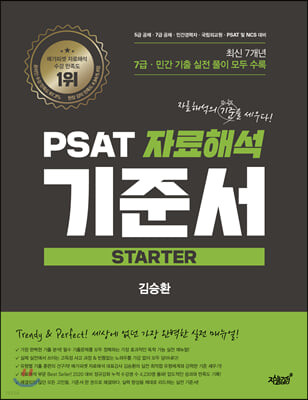 PSAT 자료해석 기준서 Starter [7급·민간 기출문제 편]