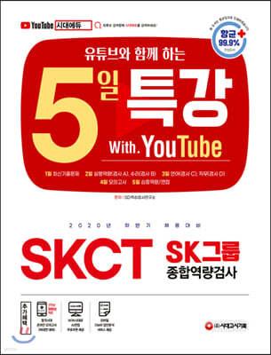 2020 하반기 채용대비 유튜브와 함께 하는 5일 특강 SKCT SK그룹 종합역량검사