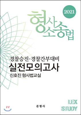 2021 경찰승진 경찰간부대비 실전모의고사 형사소송법