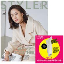 주부생활 STYLER A형 (여성월간) : 11월 [2020]