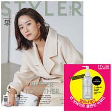 주부생활 STYLER B형 (여성월간) : 11월 [2020]
