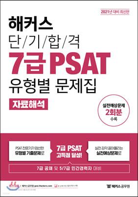 2021 해커스 단기합격 7급 PSAT 유형별 문제집 자료해석