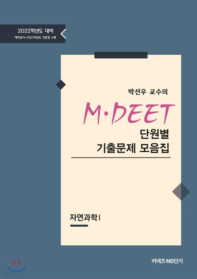 2022 박선우 교수의 MDEET 단원별 기출문제 모음집(자연과학1)