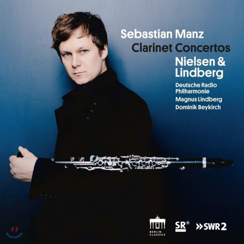 Sebastian Manz 닐센: 클라리넷 협주곡, '헛된 세레나데' / 린드베리: 클라리넷 협주곡 (Nielsen / Lindberg: Clarinet Concertos)