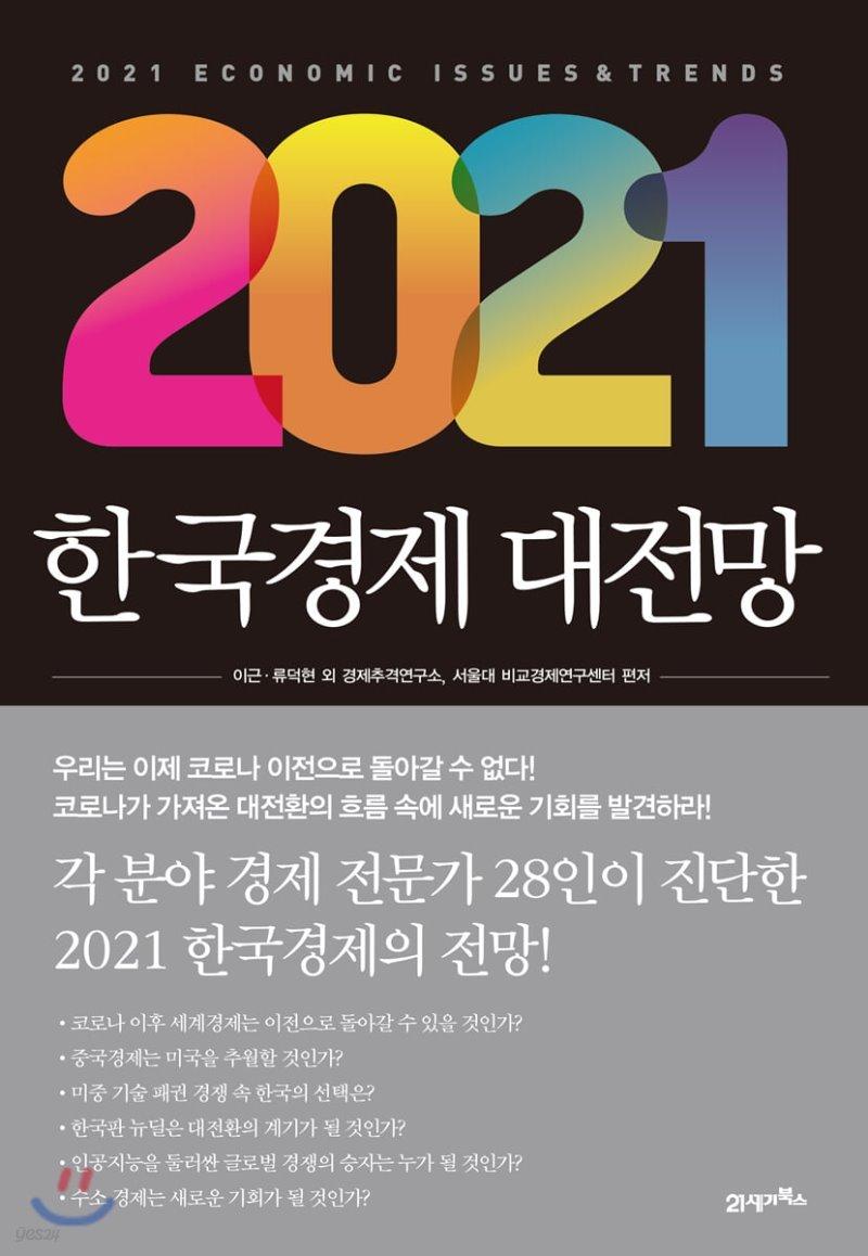 2021 한국경제 대전망