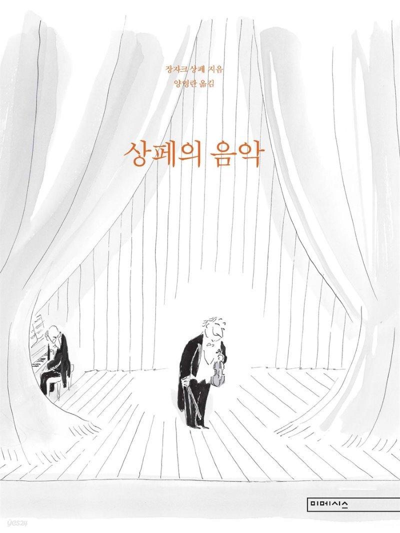 [5천원 페이백][대여] 상페의 음악