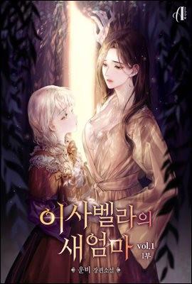 [GL] 이사벨라의 새엄마