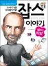 잡스 이야기 성공의 비밀