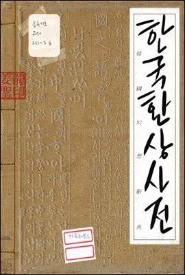 한국환상사전