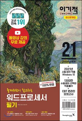 2021 이기적 워드프로세서 필기 최신문제집
