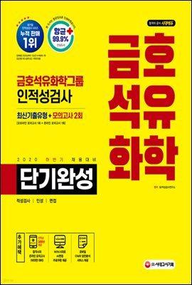 2020 하반기 채용대비 금호석유화학그룹 단기완성 최신기출유형+모의고사 2회