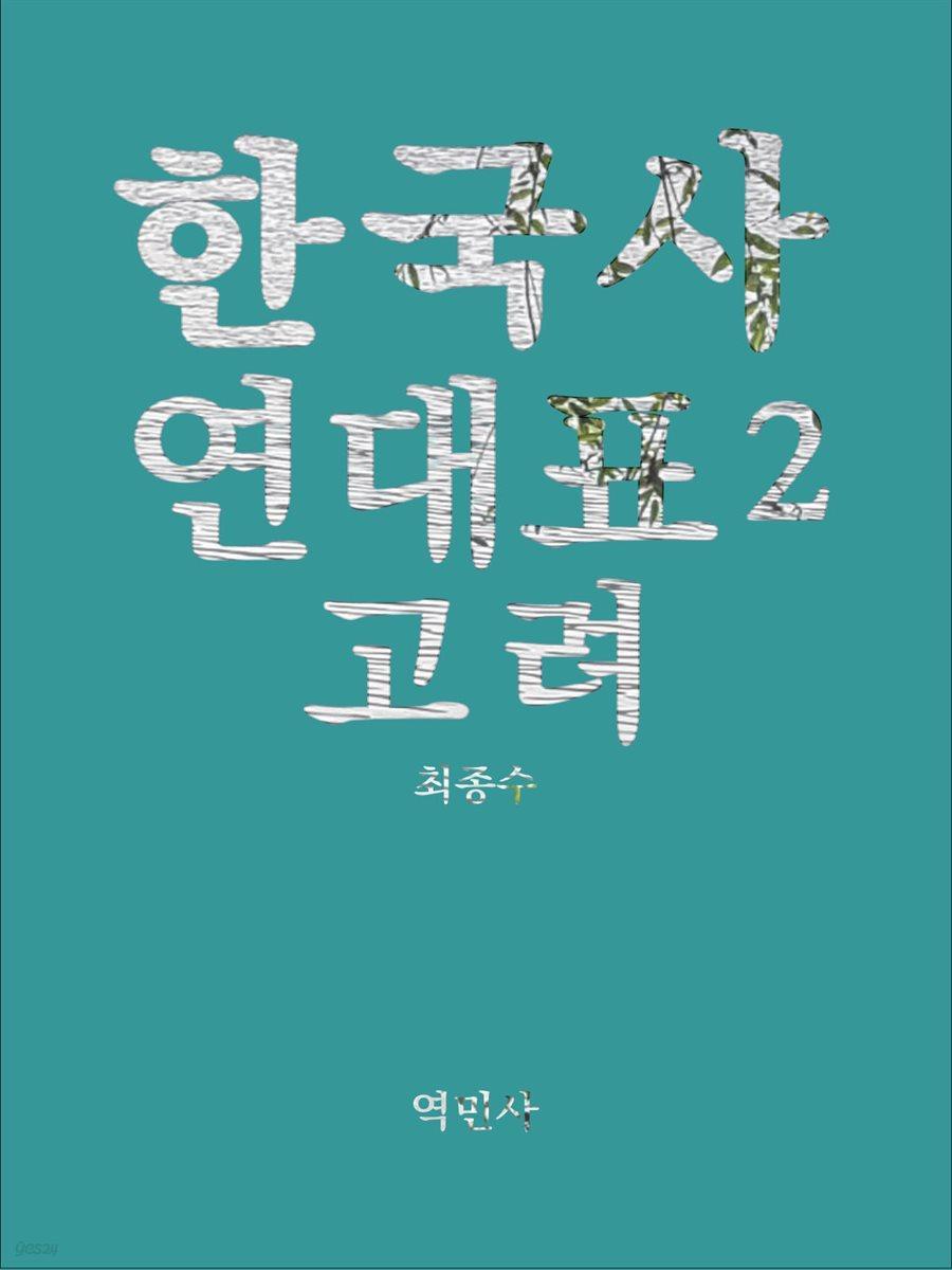 한국사연대표2 고려