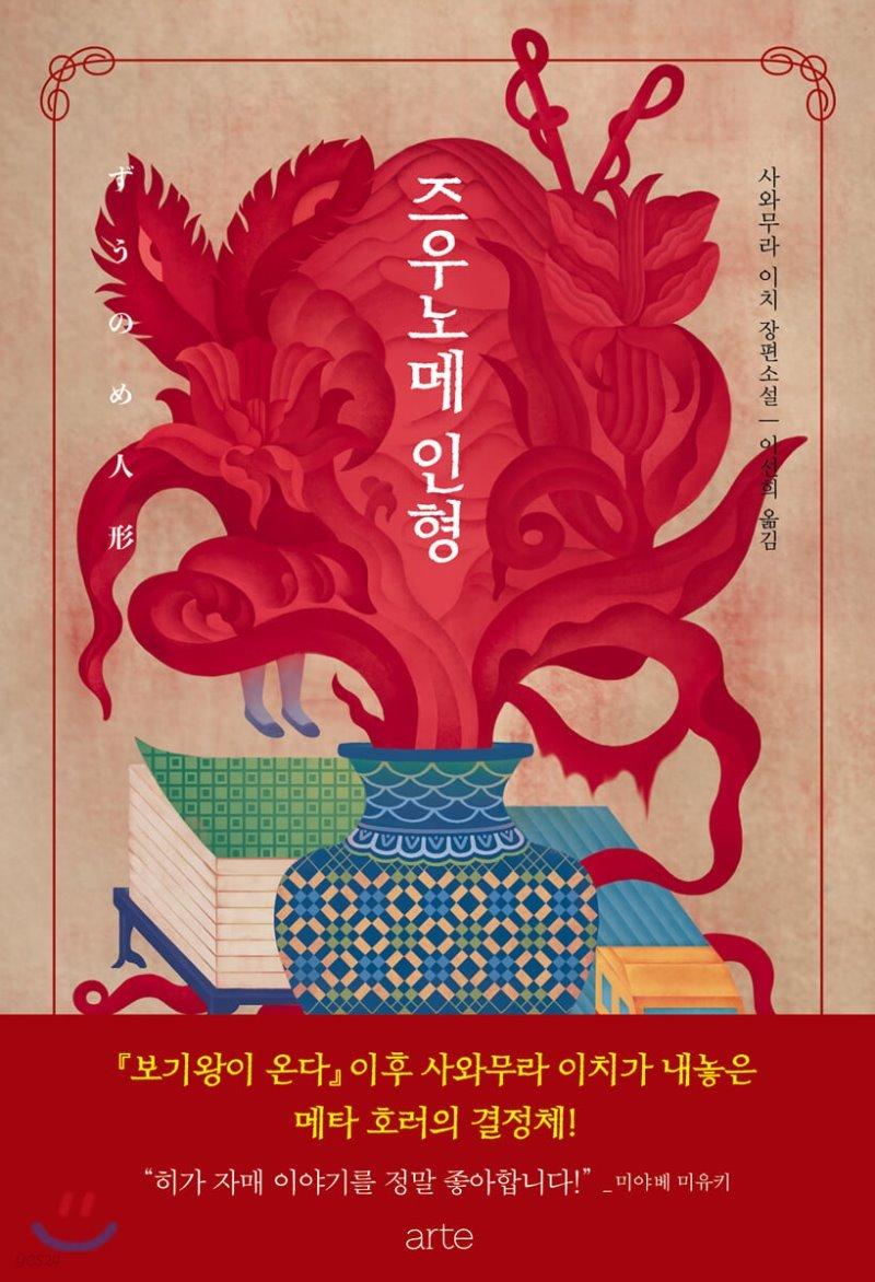 즈우노메 인형
