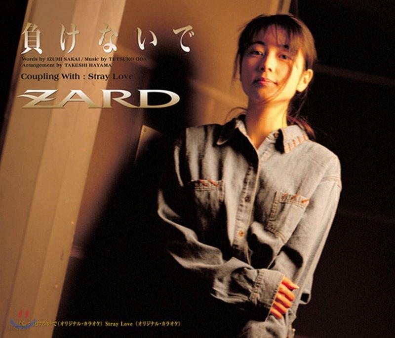 Zard (자드) - 負けないで (지지마)