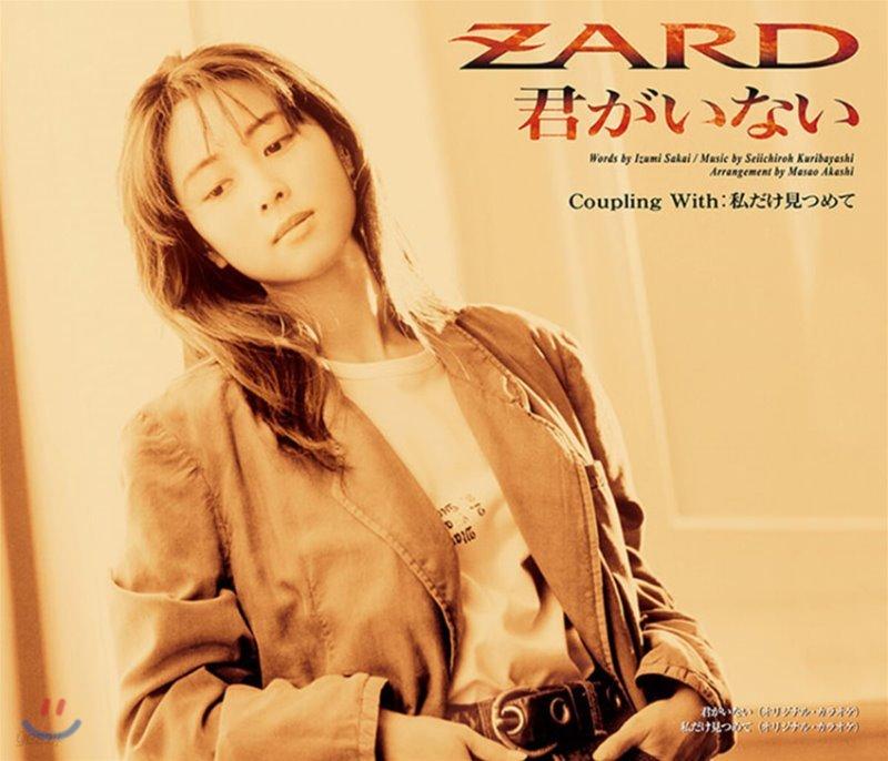 Zard (자드) - 君がいない (그대가 없어)