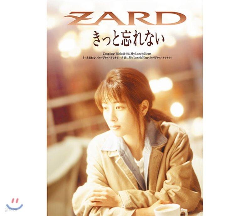 Zard (자드) - きっと忘れない (분명히 잊지못할거야)