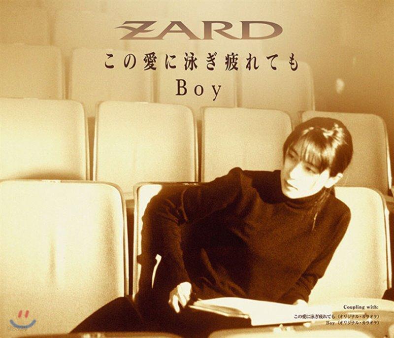 Zard (자드) - この愛に泳ぎ疲れても (이 사랑에 지쳐도)