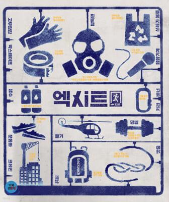 엑시트 (1Disc, 일반판) : 블루레이