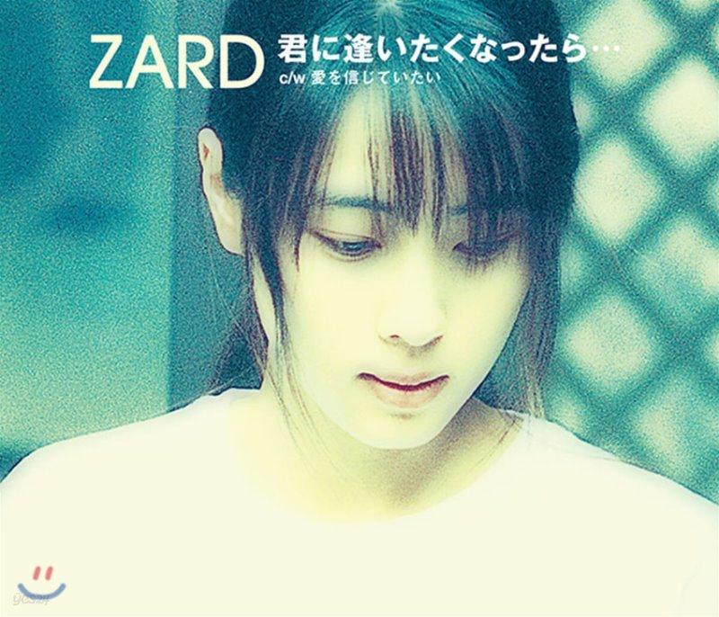 Zard (자드) - 君に逢いたくなったら...
