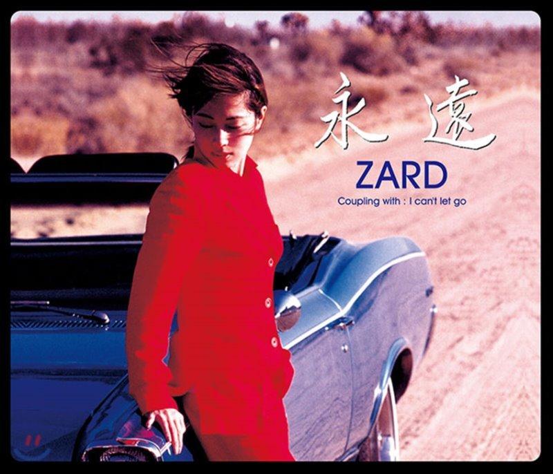 Zard (자드) - 永遠 (영원)