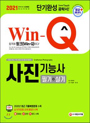 2021 Win-Q 사진기능사 필기+실기 단기완성