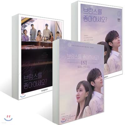 브람스를 좋아하세요? 대본집 세트 + OST 피아노 연주곡집