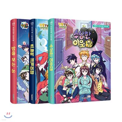 잠뜰TV 오리지널 스토리북 3권 세트