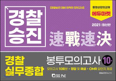 2021 경찰승진 경찰실무종합 봉투모의고사 10회분