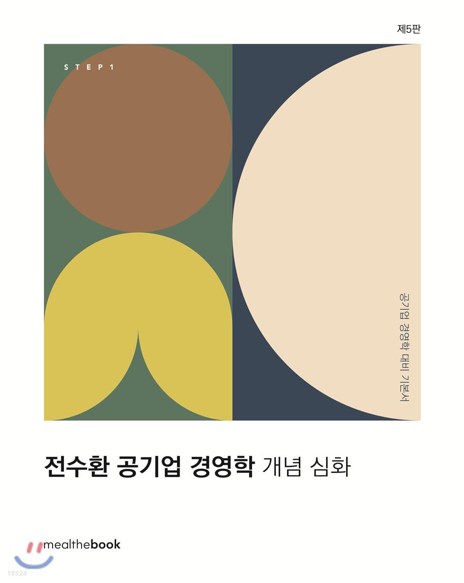 STEP1 전수환 공기업 경영학 개념 심화