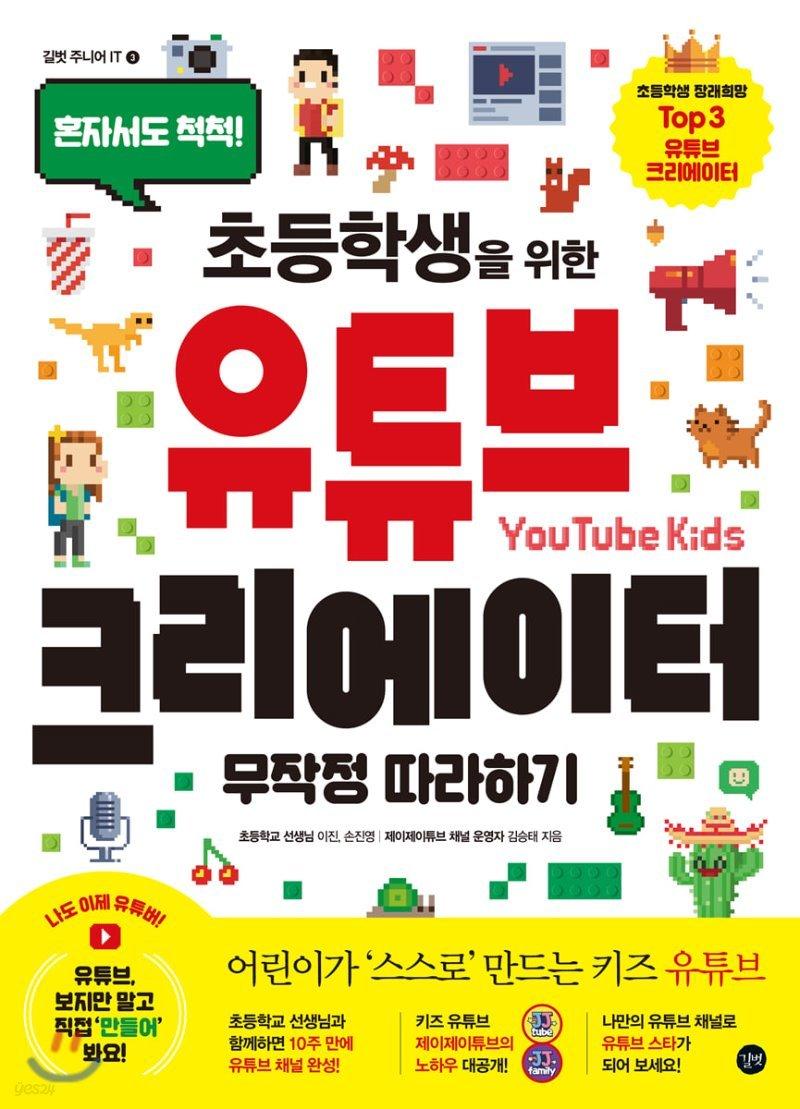 초등학생을 위한 유튜브 크리에이터 무작정 따라하기