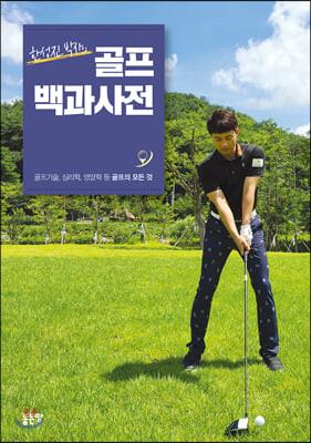 골프백과사전